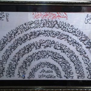 Islamic Calligraphy Wall Frame